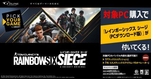 G-Tune、対象PC購入でPC版「レインボーシックス シージ」またはゲーム内特典が貰えるキャンペーン開催