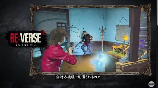 『バイオハザード ヴィレッジ』の追加DLCが開発中と発表。『バイオハザード RE:バース』は7月中に配信予定であることが明らかに