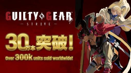 『ギルティギア ストライヴ』の出荷および販売本数が全世界で30万本を突破。アニメ調のビジュアル表現とド派手な攻撃演出が特徴の対戦格闘ゲームシリーズ最新作