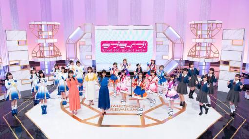 「ラブライブ!SP」NHK総合で放送決定 MCは宮田俊哉と岡田圭右 - ライブドアニュース