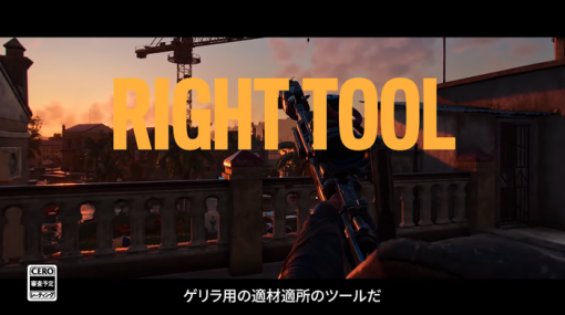 『ファークライ6』カスタマイズ豊富な武器「リゾルバー」に焦点を当てた日本語字幕付きゲームプレイトレーラー公開!