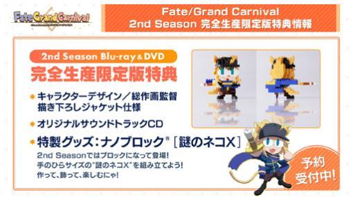 OVA「Fate/Grand Carnival」Season2,完全生産限定版特典の特製グッズに[謎のネコX]が決定