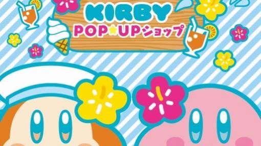 「星のカービィPOP☆UPショップ」が6月16日より浦和PARCOで期間限定オープン