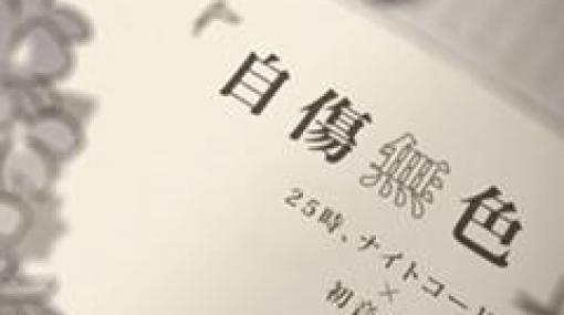 """「プロジェクトセカイ」,新楽曲""""自傷無色""""セカイver.のフルサイズ2DMVが公開"""