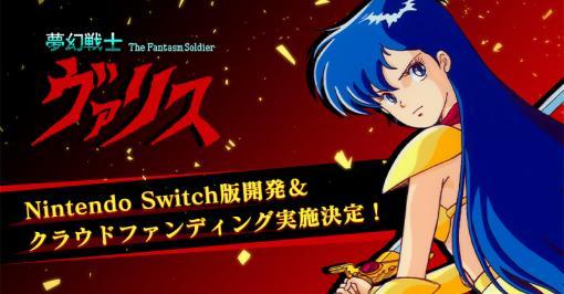 Switch版「夢幻戦士ヴァリス」の開発が決定。「II」「III」を含むPCエンジン版の復刻でクラウドファンディングも実施
