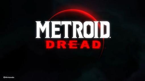 [E3 2021]シリーズ最新作「メトロイド ドレッド」が,2021年10月8日に発売。サムスに襲いかかる恐怖を描いた横スクロールアクション