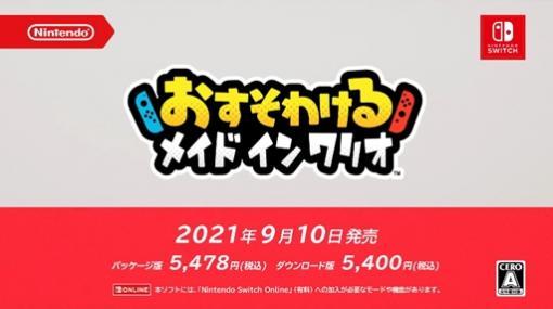 [E3 2021]「おすそわける メイド イン ワリオ」が2021年9月10日に発売。ワリオが動かせるほか,2人同時プレイにも対応
