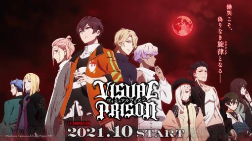 上松範康さん原作の秋アニメ『ヴィジュアルプリズン』は吸血鬼がライブバトルに挑む