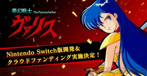 Switch『夢幻戦士ヴァリス』開発決定。クラウドファンディングも実施