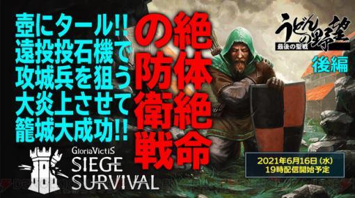 『Siege Survival: Gloria Victis』籠城戦からついに解放? 終戦は近い? 「うどんの野望」6月16日配信