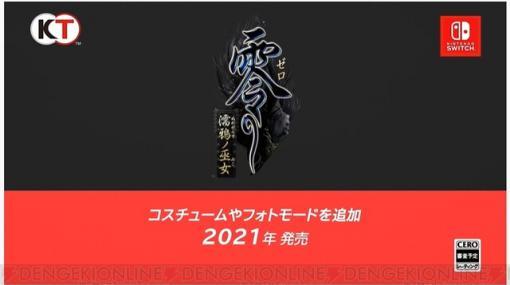 『零 濡鴉ノ巫女』が2021年にSwitchで発売【E3 2021】
