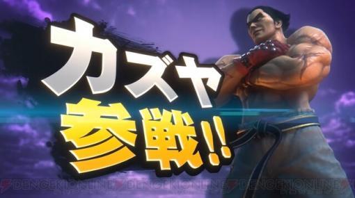 カービィが…! 『スマブラSP』に『鉄拳』カズヤ参戦。デビル化も!?【E3 2021】