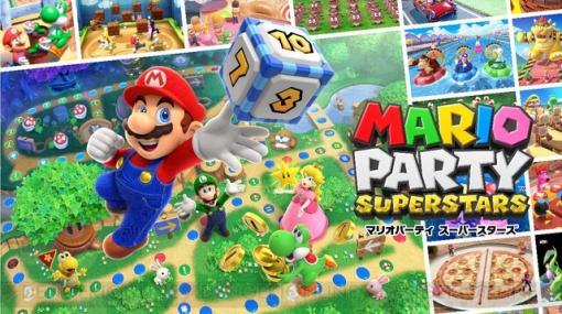 Switch版『マリオパーティ スーパースターズ』10月29日発売。厳選したスゴロクやミニゲームを収録【E3 2021】