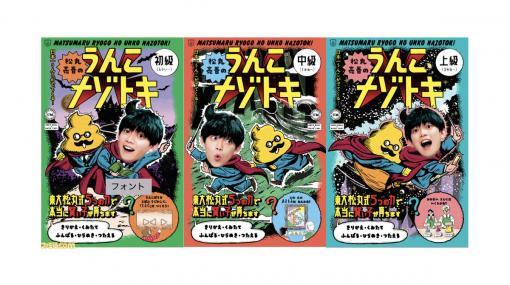 """松丸亮吾と""""うんこドリルシリーズ""""がコラボした""""松丸亮吾のうんこナゾトキ""""が3冊同時発売。予約受付がスタート"""