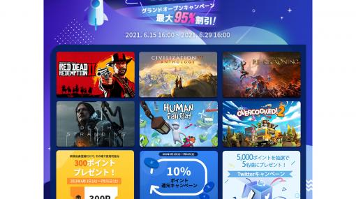 "PCゲームデジタルキー公式販売サービス""DIRECT GAMES""が本日6月15日グランドオープン。最大95%OFFのビックセールやポイントが当たるTwitterキャンペーンが開催"