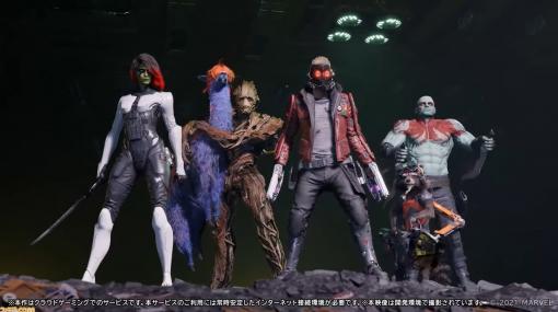 『マーベル ガーディアンズ・オブ・ギャラクシー』クラウドバージョンがswitchで10月26日発売【E3 2021】