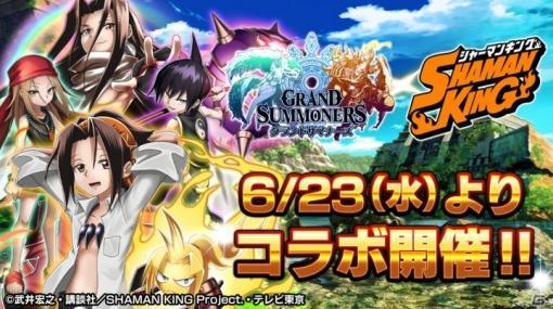 「グランドサマナーズ」に麻倉葉や恐山アンナらが登場!TVアニメ「SHAMAN KING」とのコラボが6月23日より開催!