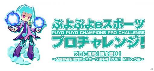 「ぷよぷよeスポーツ プロチャレンジ!」6月20日実施回に、Kuroro選手、Tema選手、タイタン選手の参加が決定!
