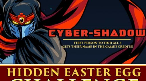 「サイバーシャドウ」Ver.1.04が配信!隠されたイースターエッグを探し出しスタッフクレジットに名前を載せよう