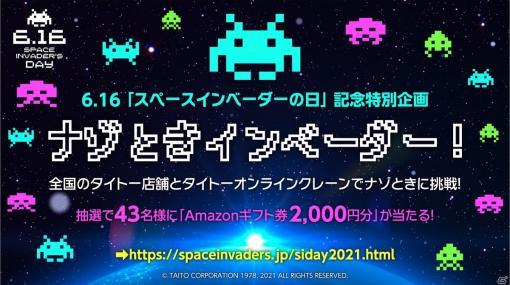 「スペースインベーダーの日」を記念してAmazonギフト券が当たる謎解きイベントが開催!
