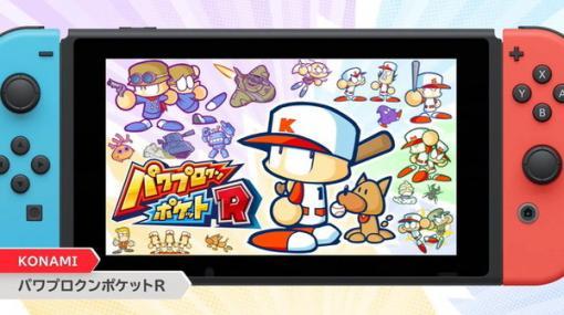 ハチャメチャ野球『パワポケ』が帰ってきた!スイッチ向け新作『パワプロクンポケットR』今冬発売決定【Nintendo Direct】