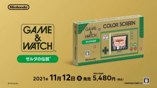 『ゲーム&ウオッチ ゼルダの伝説』11月12日発売!GB版『夢をみる島』まで収録、懐かしの名作がいつでも手軽に楽しめる【Nintendo Direct】