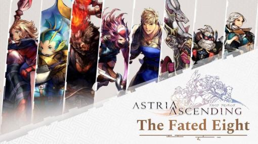 『FF』シリーズスタッフも関わるJRPG『Astria Ascending』キャラクタートレイラー公開&発売日決定【E3 2021】