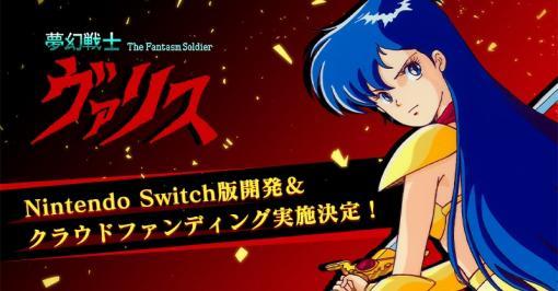 「夢幻戦士ヴァリス」Switch版開発&クラウドファンディング実施決定!35周年記念「復活応援プロジェクト」が始動