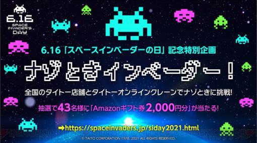 6/16『スペースインベーダーの日』を記念したキャンペーン開催!