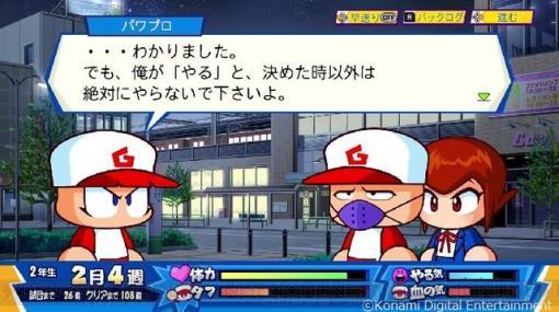 『パワプロクンポケットR』極亜久高校編などサクセス3編がリメイクで登場!