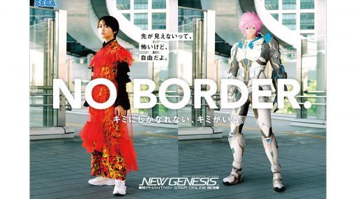 『PSO2 ニュージェネシス』渋谷で大規模なポスタージャックが実施中。スペシャルPVの出演者に加え、オーディションで選ばれたモデルをイメージしたゲームキャラクターが登場する