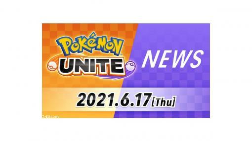 チーム戦略バトルゲーム『ポケモンユナイト』最新情報が明日6月17日(木)22時ごろに発表。
