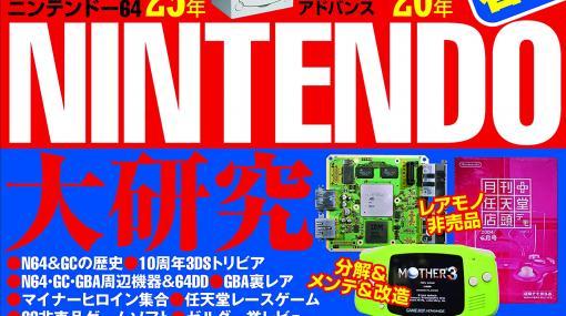 任天堂苦戦の時代にフォーカス!雑誌「ゲームラボ 2021春夏」6月22日発売NINTENDO64・ゲームキューブ・GBAを大特集