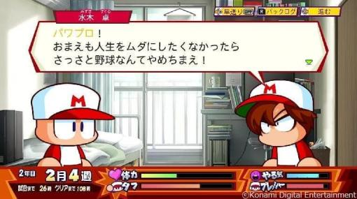『パワプロクンポケットR』Nintendo Switchで発売決定。約10年ぶりによみがえる人気野球育成シリーズ最新作。原点となる3つのリメイク版シナリオに加え、戦車を操る新育成モードも搭載