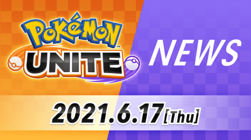 チーム戦略バトルゲーム『ポケモン ユナイト』最新情報を6月17日22時から発表へ