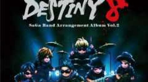 「DESTINY 8 - SaGa Band Arrangement Album Vol.2」のジャケット画像とPVが公開