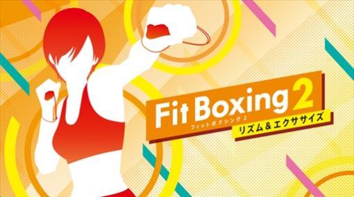 「Fit Boxing 2」の新規購入キャンペーンが開催。クオカードペイが当たるTwitterキャンペーンも
