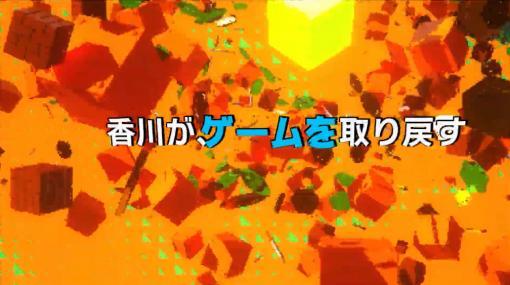 """キャッチコピーは""""香川が、ゲームを取り戻す""""。高松市南部3町商店街を舞台にしたイベント「SXG -Sanuki X Game-」が7月10日開催へ"""