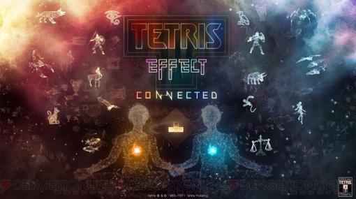 クロスプレイ対応の拡張版『テトリス エフェクト・コネクテッド』7月末配信