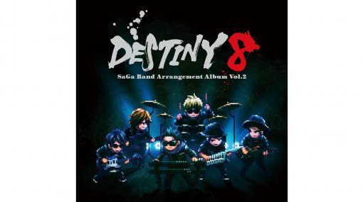 『サガ』シリーズ楽曲バンドアレンジCD『DESTINY 8 - SaGa Band Arrangement Album Vol.2』ジャケ写&ティザー映像が公開