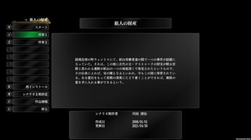 『ウィザードリィ外伝 五つの試練』発売延期のお知らせ