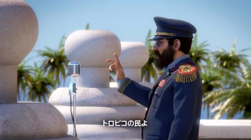 独裁国家運営シミュレーション『トロピコ6』PC版が日本語対応。常夏の国の独裁者として国民を導き、選挙に勝つことを目指す変わり種ゲーム