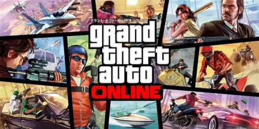 『GTAオンライン』12月16日にPS3/Xbox360版がサービス終了!ロックスター・ゲームスが告知