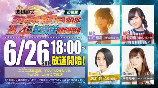 「戦姫絶唱シンフォギアXD」4周年を記念する生放送が6月26日に配信