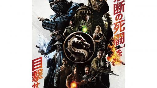 映画『モータルコンバット』本日6月18日に日本公開! 豪華キャストと制作陣がゲーム&映画の魅力について語る特別映像が解禁