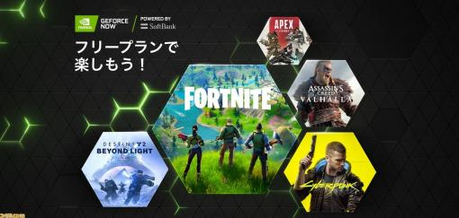 """GeForce NOW Powered by SoftBank""1周年記念プレゼントキャンペーンを実施。Steamデジタルギフト3000円分を100名にプレゼント"