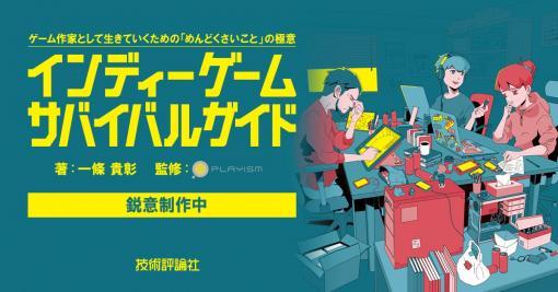 ゲーム開発で生計を立てたい人へ向けた書籍「インディーゲーム サバイバルガイド」発売決定「カニノケンカ」や「アンリアルライフ」のクリエイターによるインタビューも
