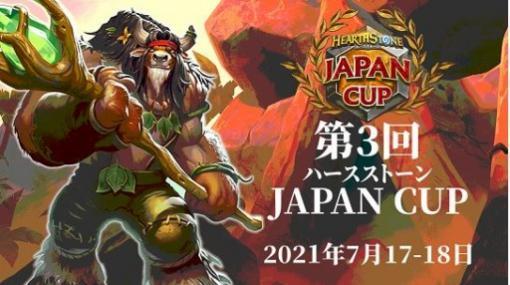 「第3回ハースストーン JAPAN CUP」が7月17日に開幕。エントリー受付を開始