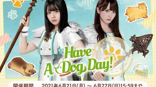 """「日向坂46とふしぎな図書室」,リアルグッズが当たるイベント""""Have A Dog Day!""""が開催"""