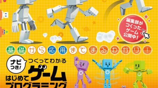 【電撃Nintendo】『ナビつき! つくってわかる はじめてゲームプログラミング』を徹底解説!